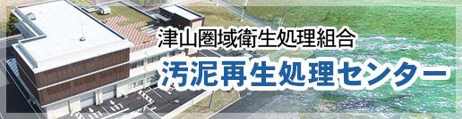津山圏域衛生処理組合 汚泥再生処理センター